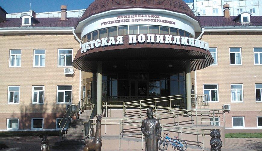 Адрес курортной поликлиники саки